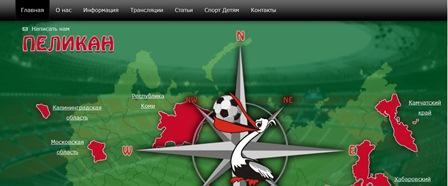 Пеликан букмекерская контора официальный сайт [PUNIQRANDLINE-(au-dating-names.txt) 43