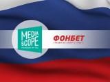 Какие букмекерские конторы знают россияне