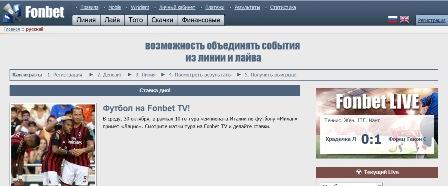 бк фонбет букмекерская контора отзывы