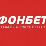 БК Фонбет запустила новую акцию в рамках ОИ-2018